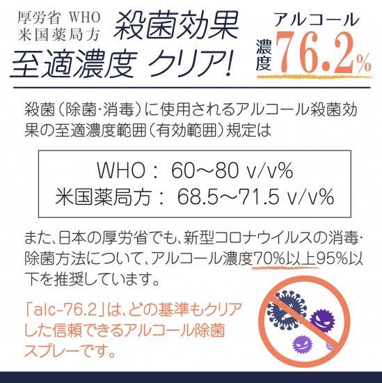 冷感除菌スプレーalc.76.2(アルコール76.2%) メントール配合 手指消毒やマスクの除菌の写真