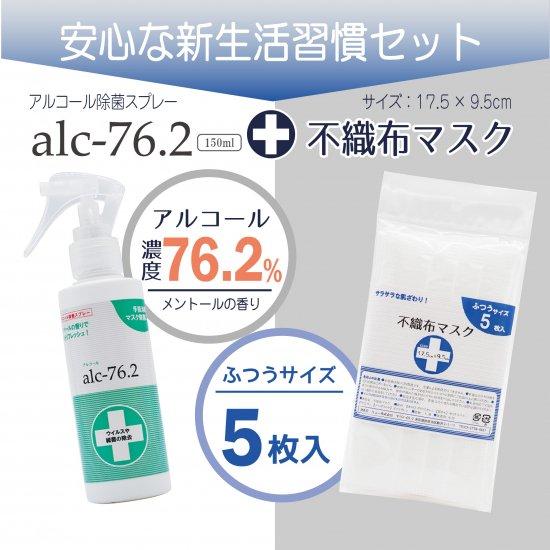 冷感除菌スプレーalc.76.2(アルコール76.2%) メントール配合 手指消毒やマスクの除菌+不織布使い切りマスク(5枚入)の写真