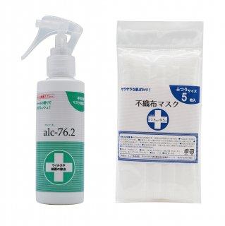 冷感除菌スプレーalc.76.2(アルコール76.2%) メントール配合 手指消毒やマスクの除菌+不織布使い切りマスク(5枚入)