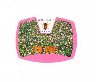 はちみつ レッテル れんげ - 養蜂器具の通販サイト秋田屋本店