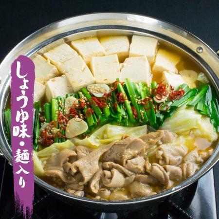 博多もつ鍋<br>(しょう油味)
