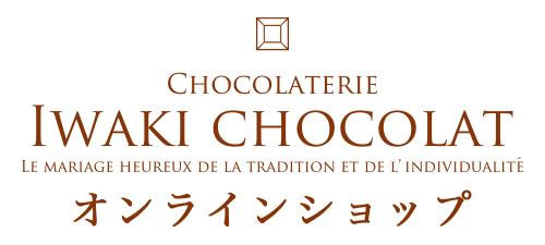 いわきチョコレート オンラインショップ