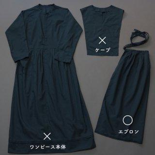 【エプロンのみ】トラディショナルアーミッシュドレス◇パーツ別オーダー