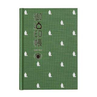 御酒印帳(緑)