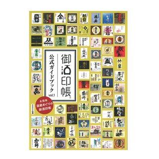 御酒印帳 ガイドブックVol.1