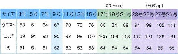 【ピエ・3500シリーズ】HCS3500 キテミテ体感スカート(52cm丈)【ストレッチ・軽量・ホームクリーニング】