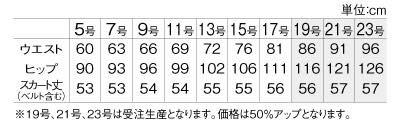 AR3856【アルファピア】スカート(Aライン)