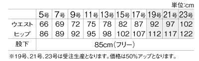 AR5853【アルファピア】パンツ