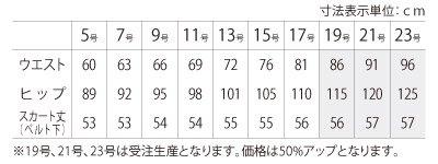 AR3877【 アルファピア】スカート(タイト)