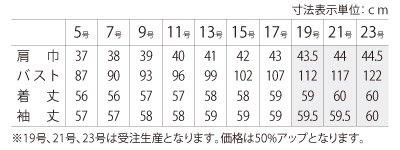 AR4875【 アルファピア】ジャケット