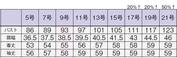【2019秋冬新作・A182シリーズ】 AJ0257 ジャケット【オールシーズン・ニット・ホームクリーニング】