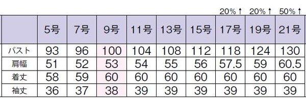 【ボンオフィス・B1804シリーズ】 BCD8106 プルオーバー【オールシーズン・ストレッチ・ホームクリーニング】