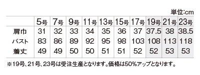 【アルファピア】AR2815 ベスト【オールシーズン・ストレッチ・ホームクリーニング】