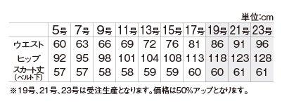 【アルファピア2019秋冬新作】AR3884 キュロット(ひざ下丈)【オールシーズン・ストレッチ・ホームクリーニング】