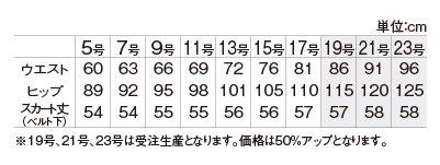 【アルファピア】AR3885 タイトスカート【オールシーズン・ストレッチ・ウエスト部分ゴム・帯電防止・ホームクリーニング】