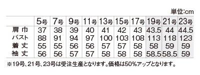 【アルファピア】AR4815 ジャケット【オールシーズン・ストレッチ・ホームクリーニング】