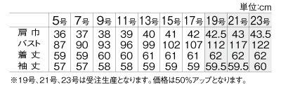 【アルファピア】AR4853ジャケット【オールシーズン・ストレッチ・帯電防止・ホームクリーニング】