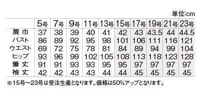 【アルファピア2019秋冬新作】AR6882 ワンピース【オールシーズン・ストレッチ・ホームクリーニング】