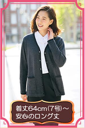 【ピエ・2019秋冬新作】HCN7800 カーディガン(ロング丈)【ニット・ストレッチ・ホームクリーニング】