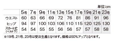 【アルファピア2019春夏新作・ニットシリーズ】AR3684 フレアスカート(タック入り)【春夏商品・高通気・ニット・防シワ・ホームクリーニング(ノーアイロン)】