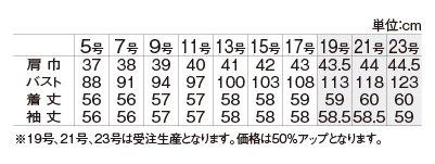 【アルファピア2019春夏新作・ニットシリーズ】AR4683 ジャケット【春夏商品・高通気・ニット・防シワ・ホームクリーニング(ノーアイロン)】