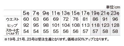 【アルファピア・YUKI TORII】YT3717 Aラインスカート(タック入り)【春夏商品・ストレッチ・高通気・ホームクリーニング】
