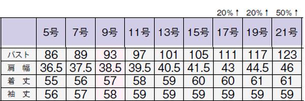 <img class='new_mark_img1' src='https://img.shop-pro.jp/img/new/icons13.gif' style='border:none;display:inline;margin:0px;padding:0px;width:auto;' />【ボンオフィス・A195シリーズ】AJ0269 ジャケット【リーズナブル・オールシーズン・ホームクリーニング】