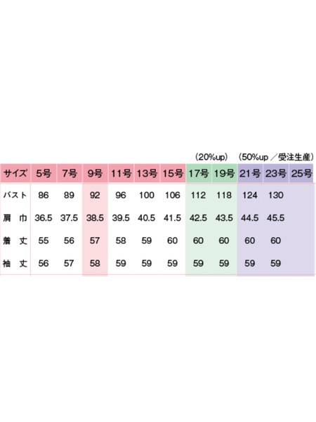 【ピエ20-21秋冬新作】HCJ8610ジャケット【オールシーズン・ニット・ストレッチ・リーズナブル・ホームクリーニング】