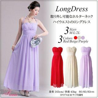 全3色2way シフォン ロングドレス イブニングドレス 結婚式パーティードレス 謝恩会ドレス 成人式ドレス