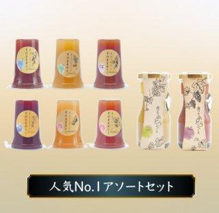 贈りものにおすすめ!人気ナンバー1アソートセット(食べるジュース:シャインマスカット、巨峰 ゼリー:マスカット・べーリーA、巨峰、シャインマスカット 、いちご、もも、ブルーベリー)