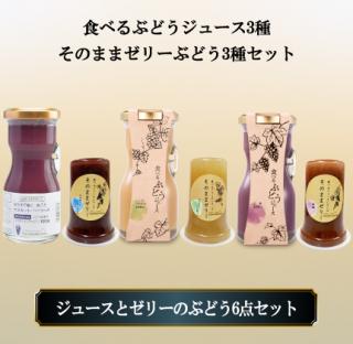 定番ぶどう3種アソートセット (食べるジュース:マスカット・ベーリーA、シャインマスカット、巨峰 ゼリー:マスカット・ベーリーA、シャインマスカット、巨峰)