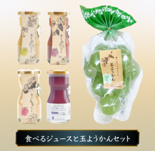 食べるジュースと玉ようかんセット(シャインマスカット玉ようかん 食べるジュース:マスカット・ベーリーA、シャインマスカット、巨峰、桃)