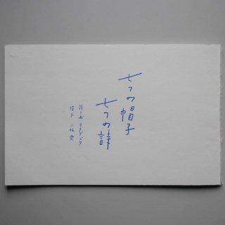 してきなしごと 詩集・コラボ商品 「七つの帽子七つの詩」