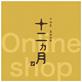 十二ヵ月 Online shop