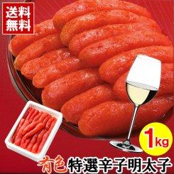 【特選】辛子明太子 1kg(有色/1本物)