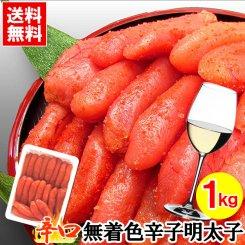 【辛口】無着色 辛子明太子 1kg(1本物)