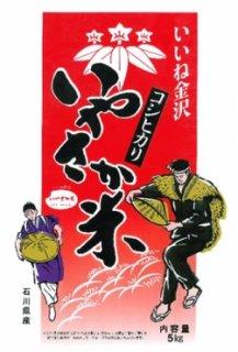 石川県 いやさか米(コシヒカリ)5kg