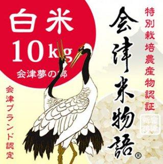 会津米物語(白米10kg)