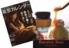 【雑誌広告掲載のお知らせ 『東京カレンダー6月号』】