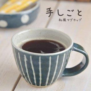 美濃焼  和風マグカップ (あい色 十草)