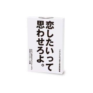 絆創膏(ばんそうこう)/『恋したいって思わせろよ』 【日本製】