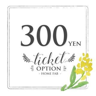 300円券
