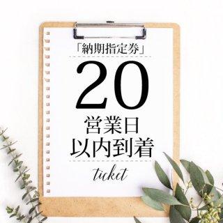 【20営業日以内到着】納期指定券