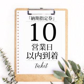 【10営業日以内到着】納期指定券