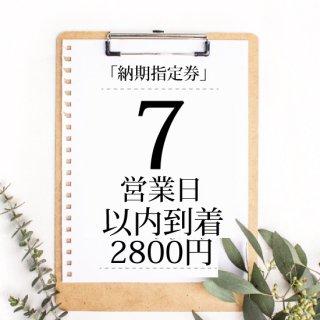 【7営業日以内到着】納期指定券 2800円