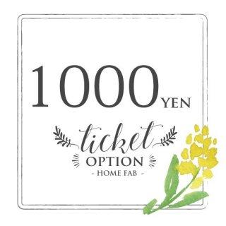 【オプション】チケット 1000円
