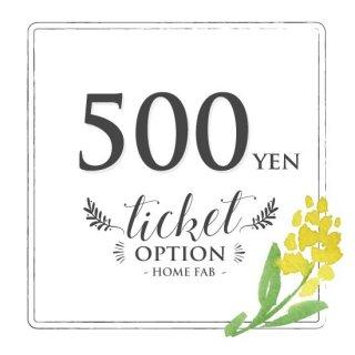 【オプション】チケット 500円
