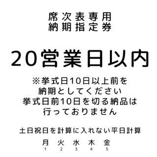 席次表専用【20営業日以内到着】納期指定券