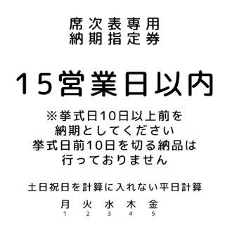 席次表専用【15営業日以内到着】納期指定券