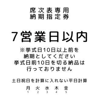 席次表専用【7営業日以内到着】納期指定券